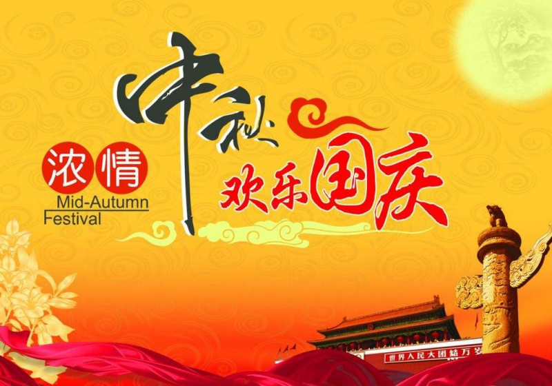 Winch manufacturers wish you happy National Day and Mid Autumn Festival!